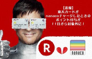 【悲報】楽天カードがnanacoチャージしたときのポイント付与が11月から対象外に!