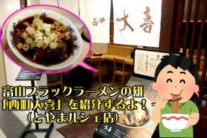 富山ブラックラーメンの雄「西町大喜」を紹介するよ!(とやまルシェ店)