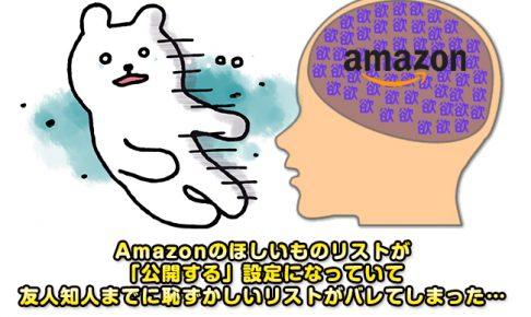 Amazonのほしいものリストが「公開する」設定になっていて友人知人までに恥ずかしいリストがバレてしまった…