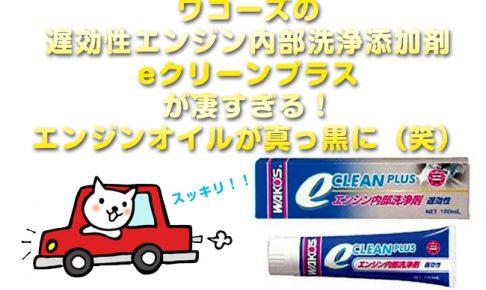 ワコーズの遅効性エンジン内部洗浄添加剤が凄すぎる!エンジンオイルが真っ黒に!(eクリーンプラス)