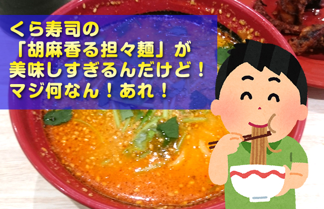 くら寿司の「胡麻香る担々麺」が美味しすぎるんだけど!マジ何なん!あれ!