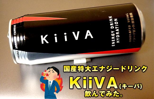 KiiVA(キーバ)という国産大容量のエナジードリンクを飲んでみたレビュー評価