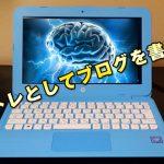 広告収入目的だけではなく脳トレとしてのブログを書いてみるのもおすすめですよ!