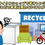 リサイクルショップで電子レンジや洗濯機などの家電は買わないほうがいいぞ!高いし。