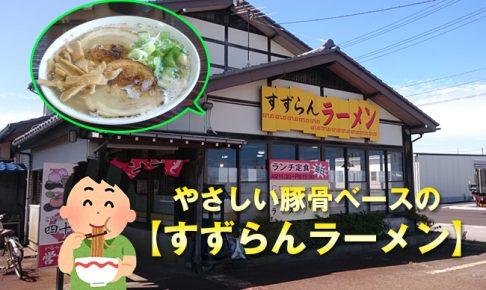 富山「すずらんラーメン」で塩とんこつを食べた。それは海の家のラーメンの味がした。