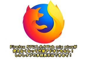 Firefox 57にしたらTab mix plusが使えなくなって代替アドオンもなし!しかしタブの多段表示はできるぞ!