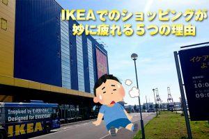 IKEAでのショッピングが妙に疲れる5つの理由。