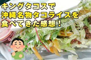 「キングタコス与勝店」で沖縄名物タコライスを食べてきた感想!その他メニューなど。