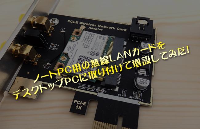 ノートPC用の無線LANカードをデスクトップPCに取り付けて増設してみた!(Fenvi+WirelessAC7260)
