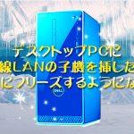 デスクトップPCに無線LANの子機を挿したら、頻繁にフリーズするようになった。