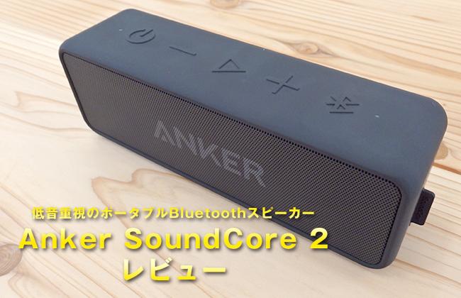 Anker SoundCore 2のレビュー!前モデルより低音を効かせた失敗しないポータブルBluetoothスピーカー!
