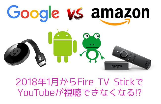 2018年1月からFire TV StickでYouTubeが視聴できなくなる!?世界のGoogleとAmazonのケンカしてるらしい。