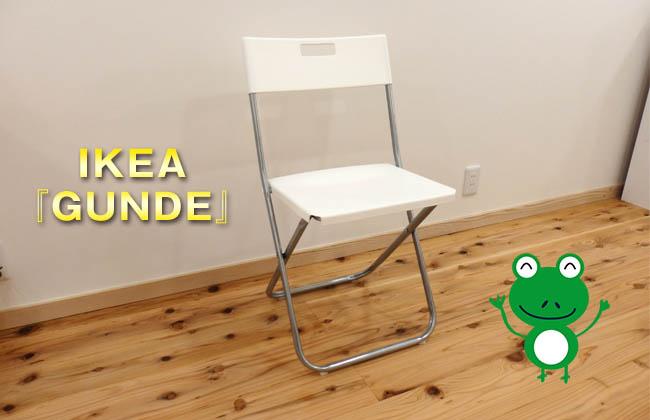 IKEAの折りたたみチェア『GUNDE』がコスパ良すぎ!ソフトなプラスチック素材がたまらない。