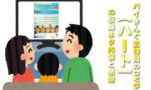 バイきんぐ5作目のDVD【ハート】の収録ネタ内容と感想