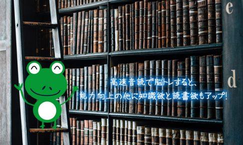 高速音読で脳トレすると、能力向上の他に知識欲と読書欲もアップ!(人見知りや口下手が治るのも知識がつくから)