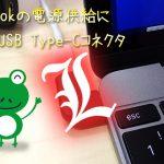 MacBookの電源供給にL字のUSB Type-Cコネクタを純正ケーブルにかませたらスッキリした!