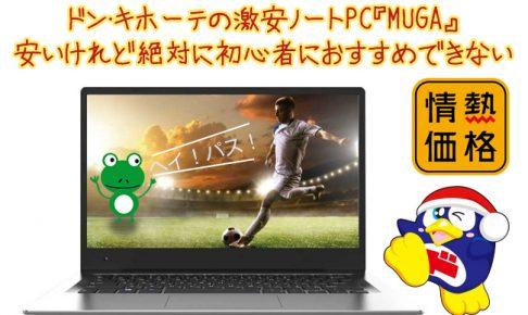 ドン・キホーテの2万円以下の激安ノートPC『MUGA』安いけど初心者にはオススメしちゃいけない