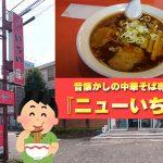 富山「ニューいちい」老舗の中華そば専門店の懐かしいラーメンが心に染みる。