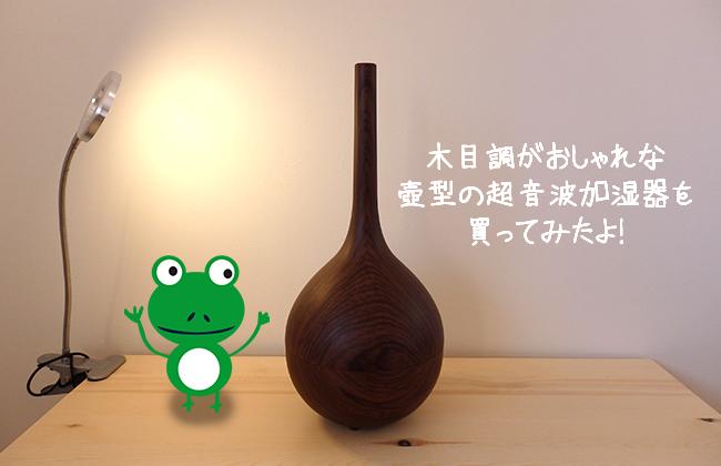 木目調がおしゃれな壺型の超音波加湿器を買ってみたよ!