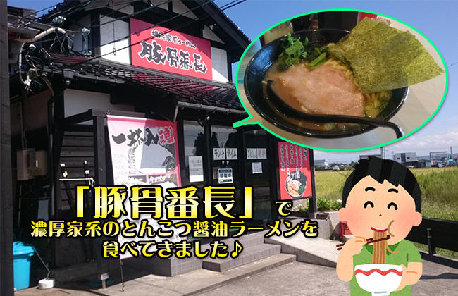 富山「豚骨番長」で濃厚家系のとんこつ醤油ラーメンを食べてきました♪(射水市)