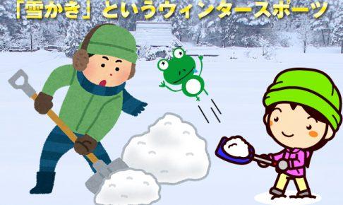 「雪かき」は雪国の実益のある立派なウィンタースポーツである!