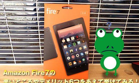 Amazon Fire7の悪いところやデメリット6つをあえて挙げてみる!