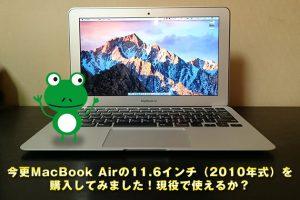 2018年に今更MacBook Airの初代11インチ(2010年式)を購入してみました!現役で使えるか?