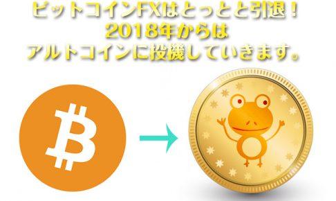 ビットコインFXはとっとと引退するのがオススメ!これからはアルトコインに投機していきます!