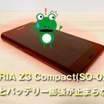 XPERIA Z3 Compact(SO-02G)の発熱とバッテリー膨張が止まらない!自分で電池交換にチャレンジしてみた!