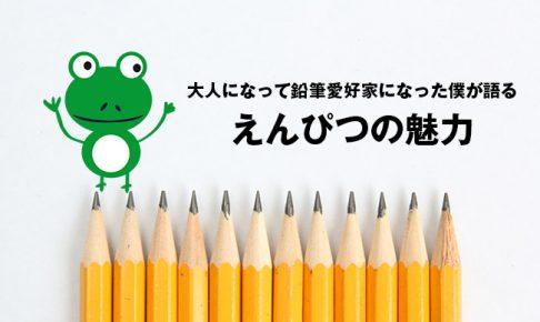大人になって鉛筆愛好家になった僕が語るえんぴつの魅力。削って短くなるごとに愛情と感謝が芽生える。