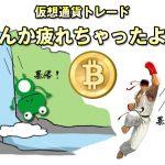 仮想通貨、なんか疲れて引退しようかと考え中。メンタルも日本円も消耗しまくり!