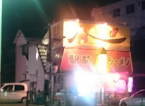 「駅前ラーメン ひげ」の夜の外観