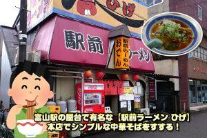 富山駅の屋台で有名な【駅前ラーメン ひげ】本店でシンプルな中華そばをすする!