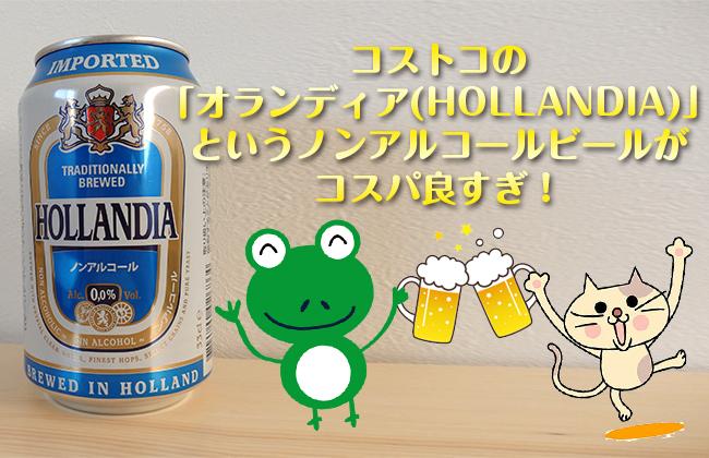 コストコの「オランディア(HOLLANDIA)」というノンアルコールビールがコスパ良すぎ!(糖質は気にするな)