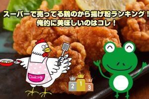 スーパーで売ってる鶏のから揚げ粉ランキング!おすすめの美味しい素はコレ!