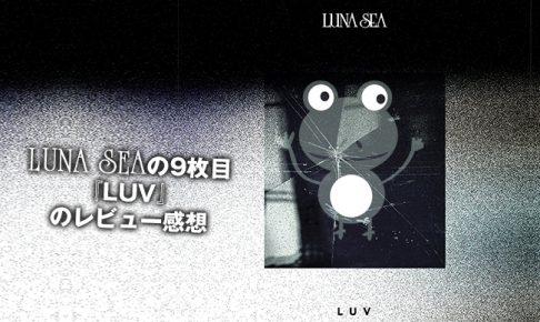 LUNA SEAの9枚目のアルバム『LUV』のレビュー感想!世間の評価は悪いが…