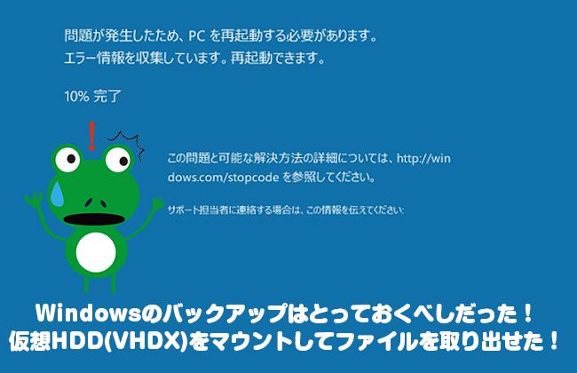 Windowsのバックアップはとっておくべしだった!仮想HDD(VHDX)をマウントしてファイルを取り出せた!