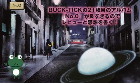 BUCK-TICKの21枚目のアルバム『No.0』が良すぎるのでレビューと感想を書く!