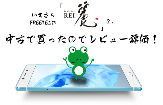 格安スマホ!FREETEL SAMURAI REI-麗-を今更中古で買ったので使用感やスペックなどをレビュー評価!