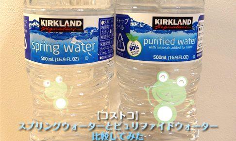 コストコの湧き水「スプリングウォーター」が新発売!ピュリファイドウォーターと比較してまずいのか?