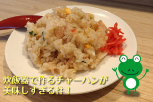 炊飯器で作るチャーハンが美味しすぎる件!創味シャンタンを加えてお惣菜の味!