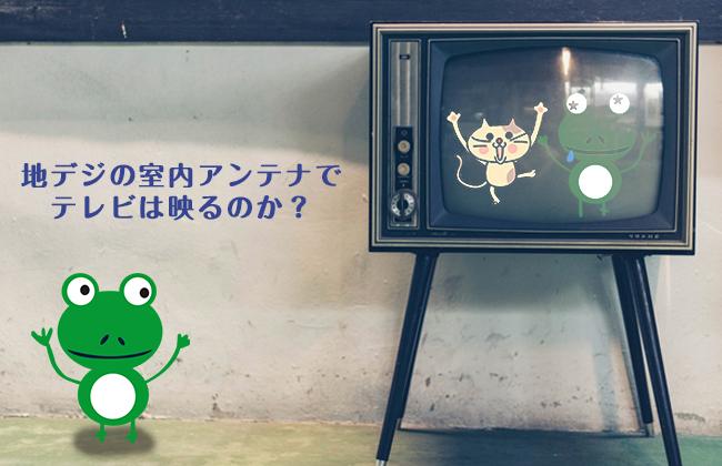 地デジの室内アンテナでテレビは映るのか?工事不要でテレビ配線のない部屋でも民放を。(Fosmonのレビュー)