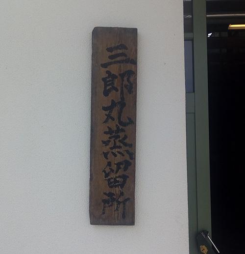 三郎丸蒸留所4
