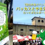【富山の酒イベント】バッカスとやま2018へ行ってきたレポート!