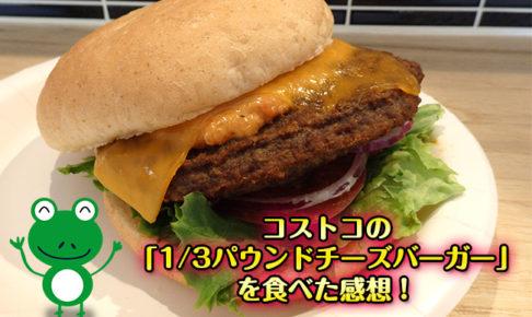 コストコの「1/3パウンドチーズバーガー」を食べた感想!薄味で大きなフードコートのハンバーガー!