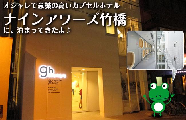 ナインアワーズ竹橋に泊まってみたレポート感想!スタイリッシュで清潔なカプセルホテル!