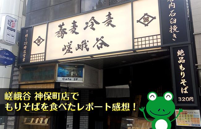 嵯峨谷 神保町店でもりそばを食べたレポート感想!激安で十割そばが食べられるとは…!
