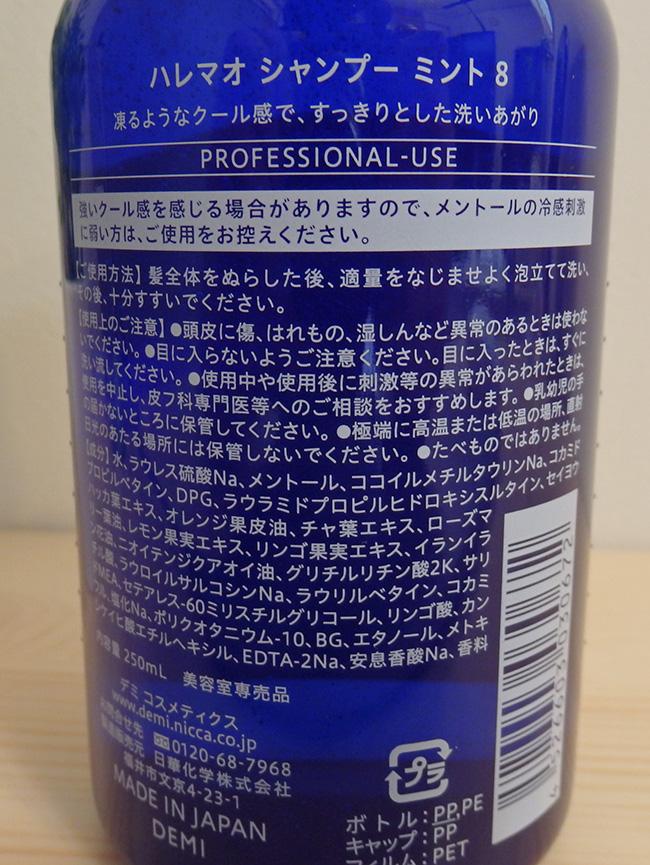 ハレマオ シャンプー ミント8のボトル裏と成分