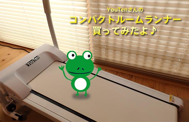 YouTenの白色のコンパクトルームランナーを購入したので使ってみた口コミ感想レビュー!