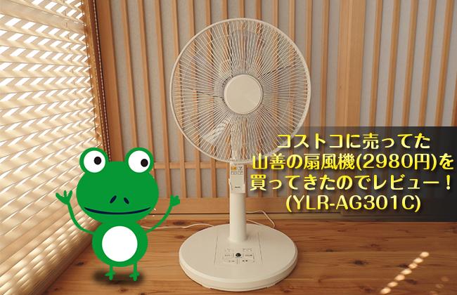コストコに売ってた山善の扇風機(2980円)を買ってきたのでレビュー!(YLR-AG301C)